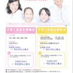 子育て応援定期貯金(通年)