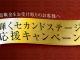 「輝くセカンドステージ応援キャンペーン」のお知らせ
