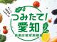 「農業応援定期積金(つみたて!愛知)」のお知らせ