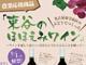 ポイント制度農業応援商品「東谷のほほえみワイン」