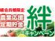 「農業応援定期貯金 絆キャンペーン」のお知らせ